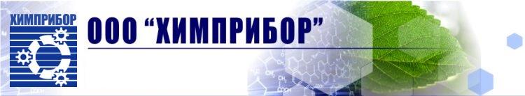 Промышленное и лабораторное оборудование от Химприбор